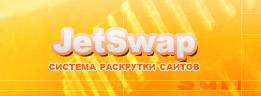 Каталог системы  JetSwap