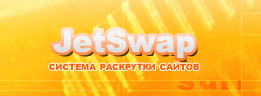 САР JetSwap